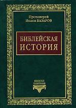 Библейская история