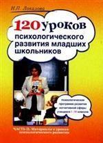 120 уроков психологического развития младших школьников. Часть 2