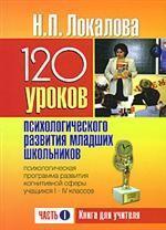 120 уроков психологического развития младших школьников. Часть 1