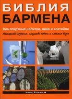 Библия бармена. Все спиртные напитки, вина и коктейли. (пер.) 2-е изд