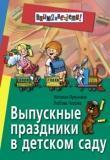 Выпускные праздники в детском саду