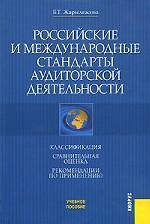 Российские и международные стандарты аудиторской деятельности.Уч.пос