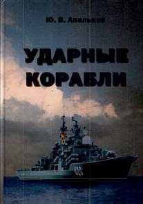 Ударные корабли. Справочник