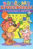 Веселые кроссворды для мальчишек и девчонок. Выпуск 1