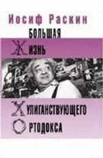 Большая жизнь хулиганствующего ортодокса. 2-е издание, дополненное