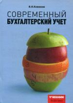 Современный бухгалтерский учет. Учебник