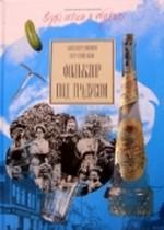Скачать Фольклор под градусом бесплатно П. Нечитайлов,А.Ю. Никишин