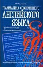 Сборник упражнений по грамматике английского языка. Учебник для институтов и факультетов иностранных языков