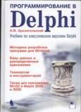 Программирование в Delphi. Учебник по классическим версиям