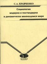 Социология модерна и постмодерна в динамически меняющемся мире
