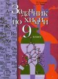 Задачник по химии для учащихся 9 класса общеобразовательных учреждений