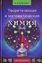 Теоретическая и математическая химия для школьников