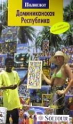 Доминиканская Республика. Путеводитель с мини-разговорником. 2-е издание