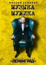 """Музыка для мужика. История группы """"Ленинград"""""""