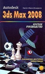 Autodesk 3ds MAX 2008. Краткое рук-во