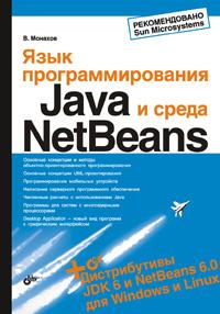 Язык программирования Java и среда NetBeans (+CD)