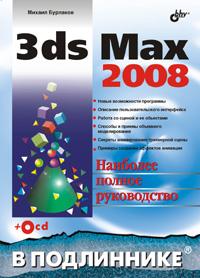 3ds MAX 2008 + СD-ROM