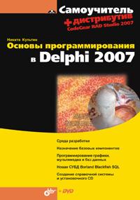 Основы программирования в Delphi 2007 (+ DVD)