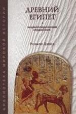 Древний Египет. Энциклопедический справочник