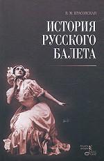 История русского балета. 3-е изд