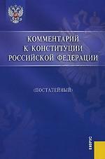 Постатейный комментарий к Конституции РФ
