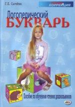 Логопедический букварь. Пособие по обучению чтению дошкольников