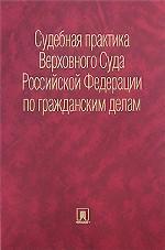 Судебная практика ВС РФ по гражданским делам.Сборник