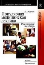 Популярная медицинская лексика. Разговорник и словарь