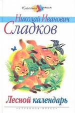 Лесной календарь. Рассказы и сказки
