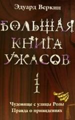 Большая книга ужасов 1. Чудовище с улицы Розы. Правда о приведениях