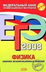 ЕГЭ 2008. Физика: федеральный банк экзаменационных материалов (+ CD)