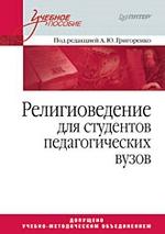 Религиоведение. Учебное пособие для студентов педагогических вузов