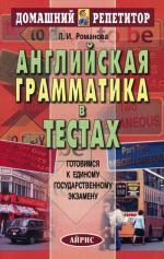 Английская грамматика в тестах. 6-е издание