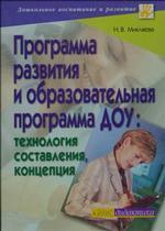 Программа развития и образовательная программа ДОУ. Технология составления, концепция
