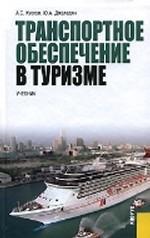 Транспортное обеспечение в туризме: учебник