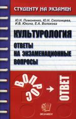 Культурология. Ответы на экзаменационные вопросы. 5-е издание