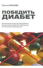 Победить диабет. Уникальная методика российских физиологов помогает избавится от тяжелого заболевания