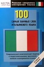 100 самых важных слов итальянского языка. Нулевой уровень