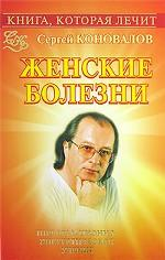 Читать коновалова сергея сергеевича