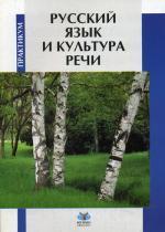 Русский язык и культура речи. Практикум. 2-е издание