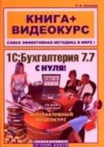 1С: Бухгалтерия 7.7 с нуля!. Книга + Видеокурс. Учебное пособие