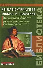 Библиотерапия. Теория и практика