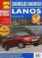 Chevrolet/Daewoo Lanos. Руководство по эксплуатации, ремонту и техническому обслуживанию