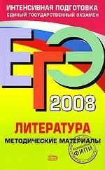 ЕГЭ 2008. Литература: методические материалы