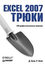 Excel 2007. Трюки