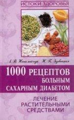 1000 рецептов больным сахарным диабетом. 5-е издание, стереотипное