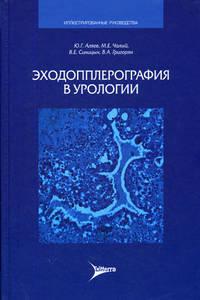 Эходопплерография в урологии