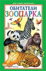Обитатели зоопарка