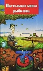 Настольная книга рыболова. 2-е издание