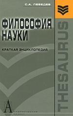 Философия науки: Краткая энциклопедия (основные направления, концепции, категории)